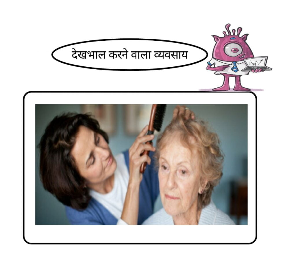 Caregiving business Business ideas In hindi