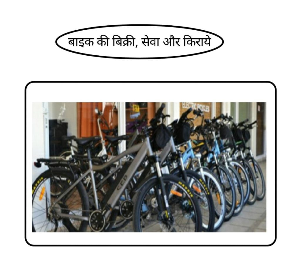 Bike sales, service and rental Business ideas In hindi