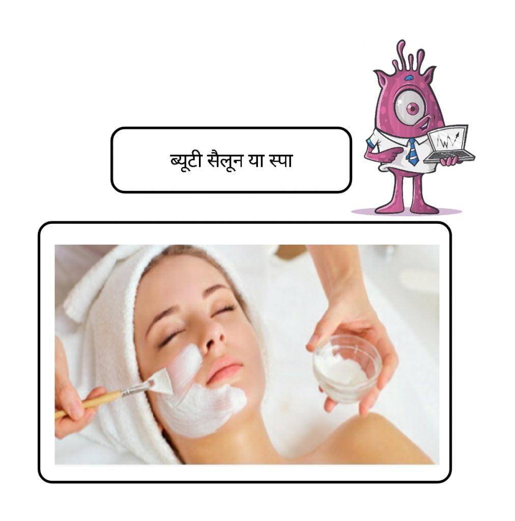Beauty salon or spa Business ideas In hindi