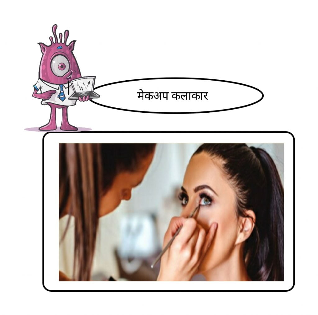 Makeup artist Business ideas In hindi In this image I have seen some creativity about this Makeup artist business.