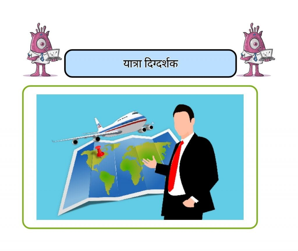 Travel guide Business ideas In hindi