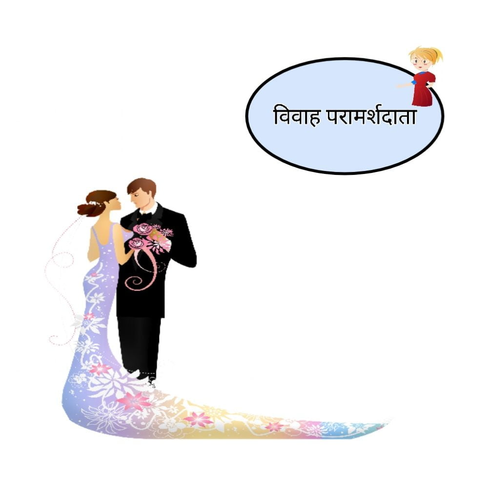 Wedding counselor Business ideas In hindi