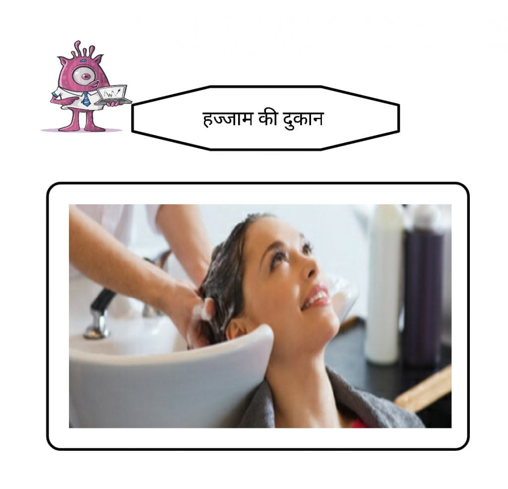 Hairdressing salon Business ideas In hindi