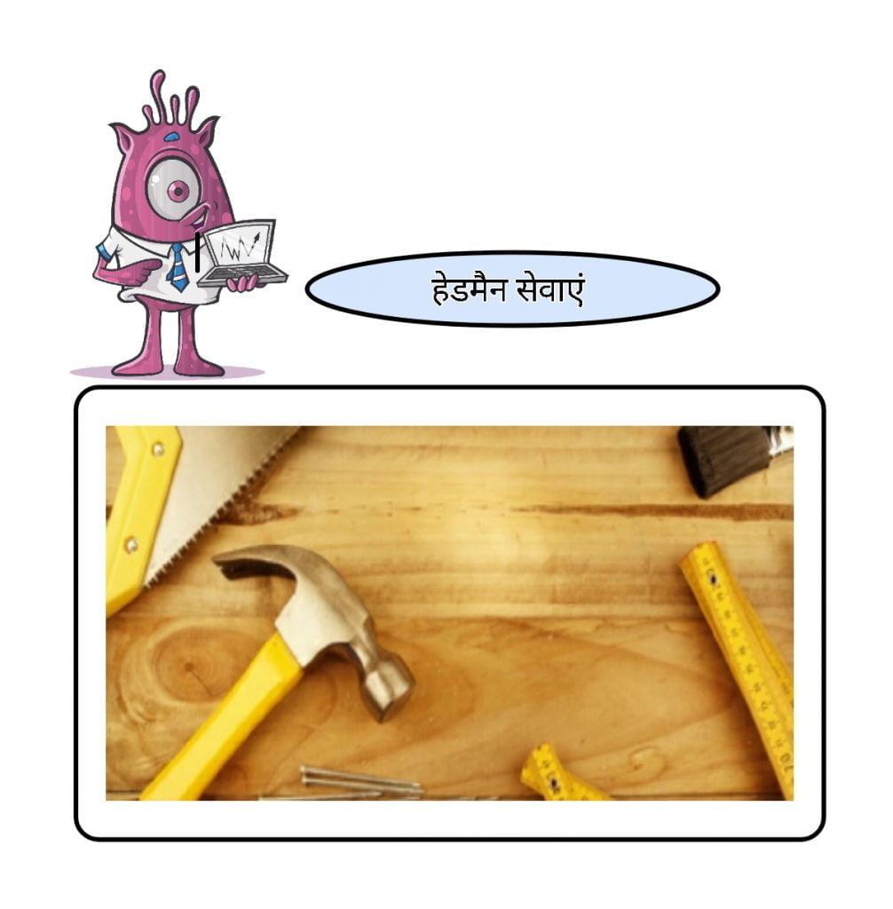Haddman Services Business ideas In hindi In this image I have seen some creativity about this Haddman Services business.