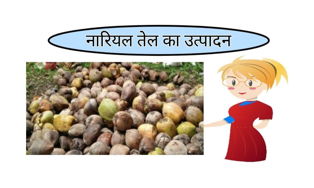 Coconut oil production food business ideas in hindi
