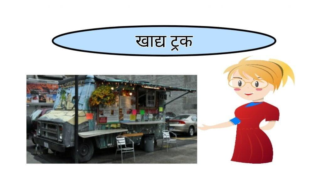 Food truck food business ideas in hindi