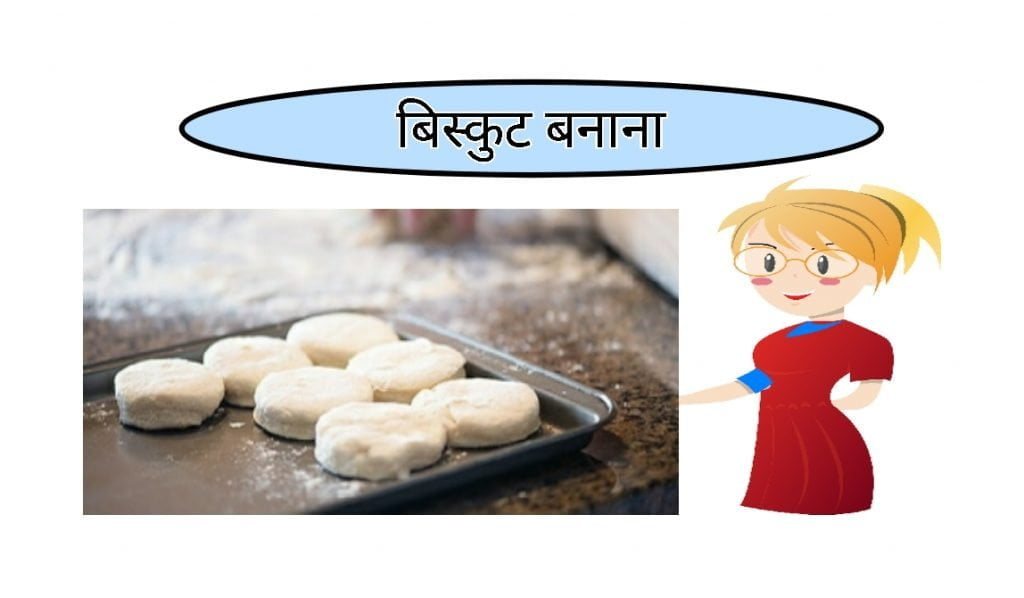Making biscuits food business ideas in hindi