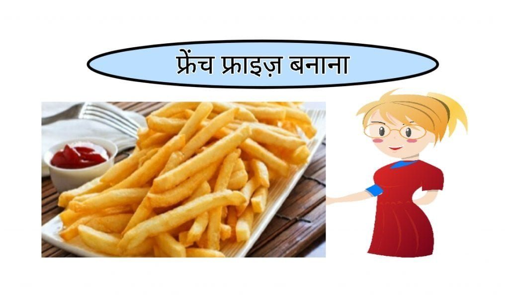 Making french fries food business ideas in hindi