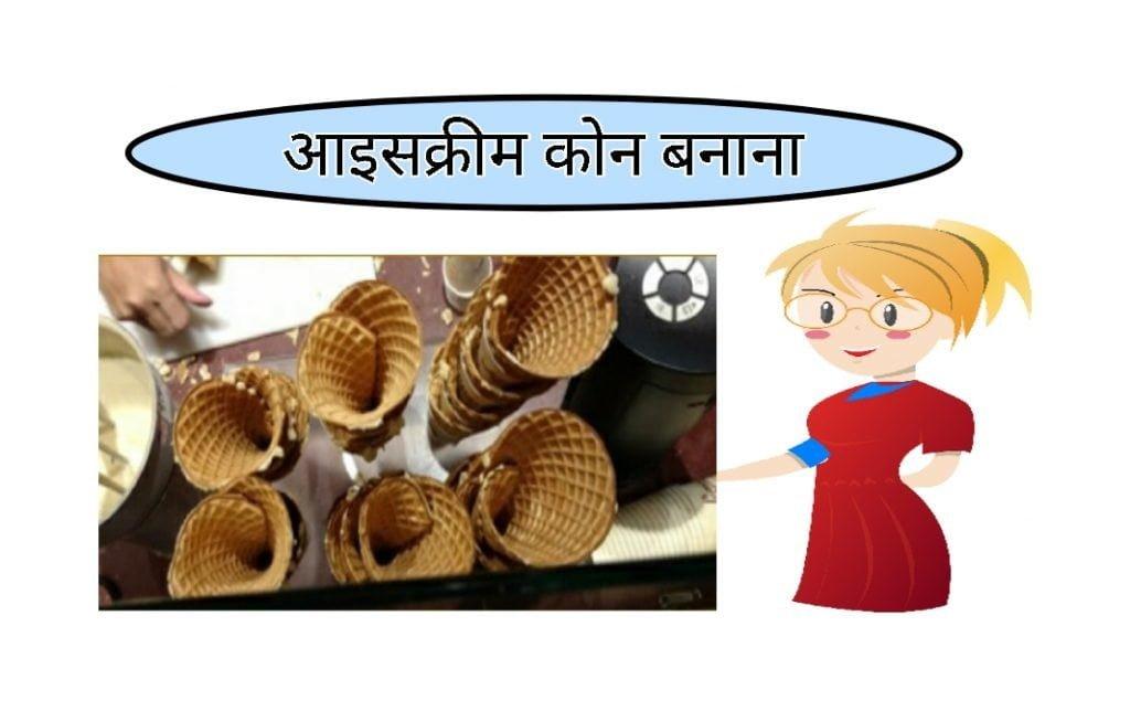 Making ice cream cones food business ideas in hindi