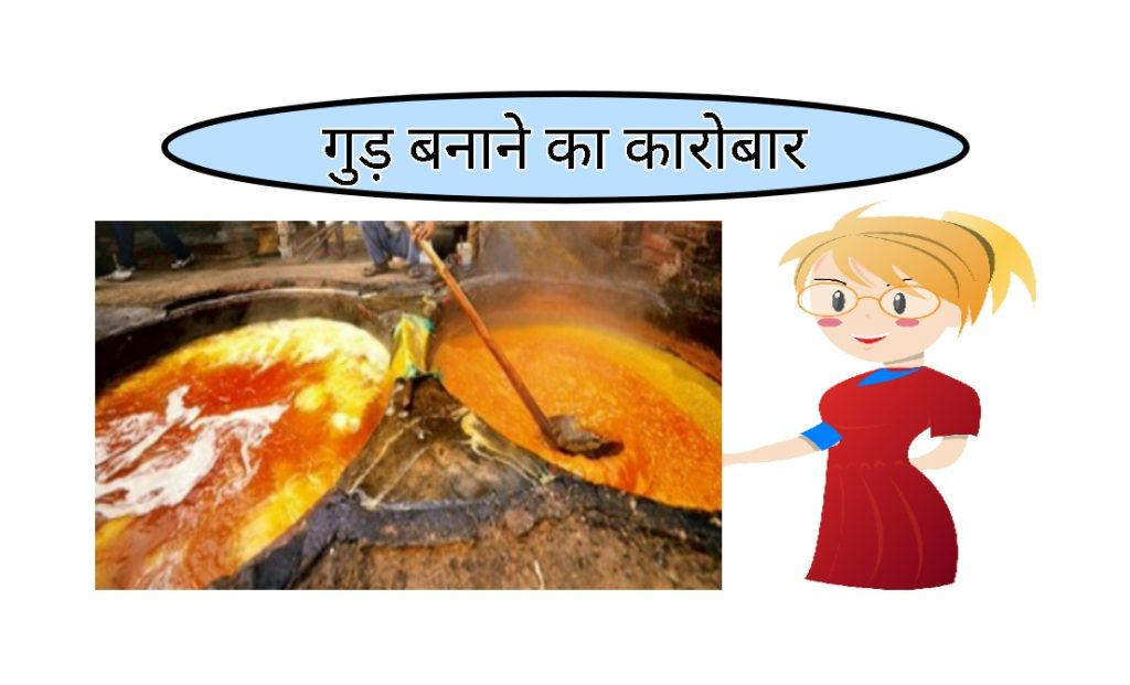 Molasses making business food business ideas in hindi