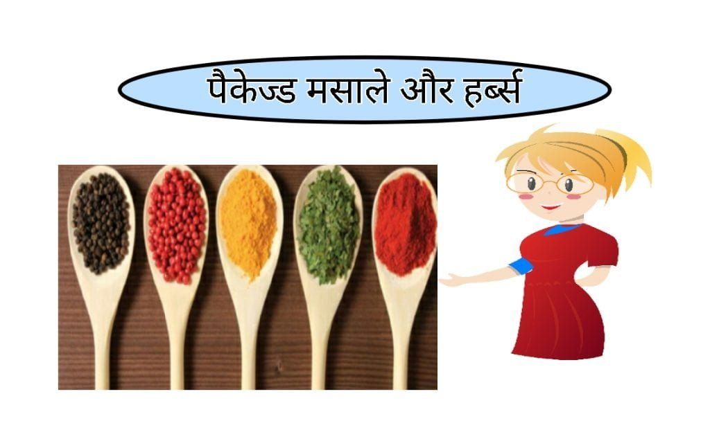 Packaged spices and herbs food business ideas in hindi