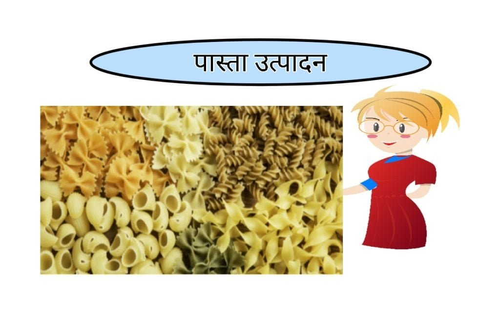Pasta production food business ideas in hindi