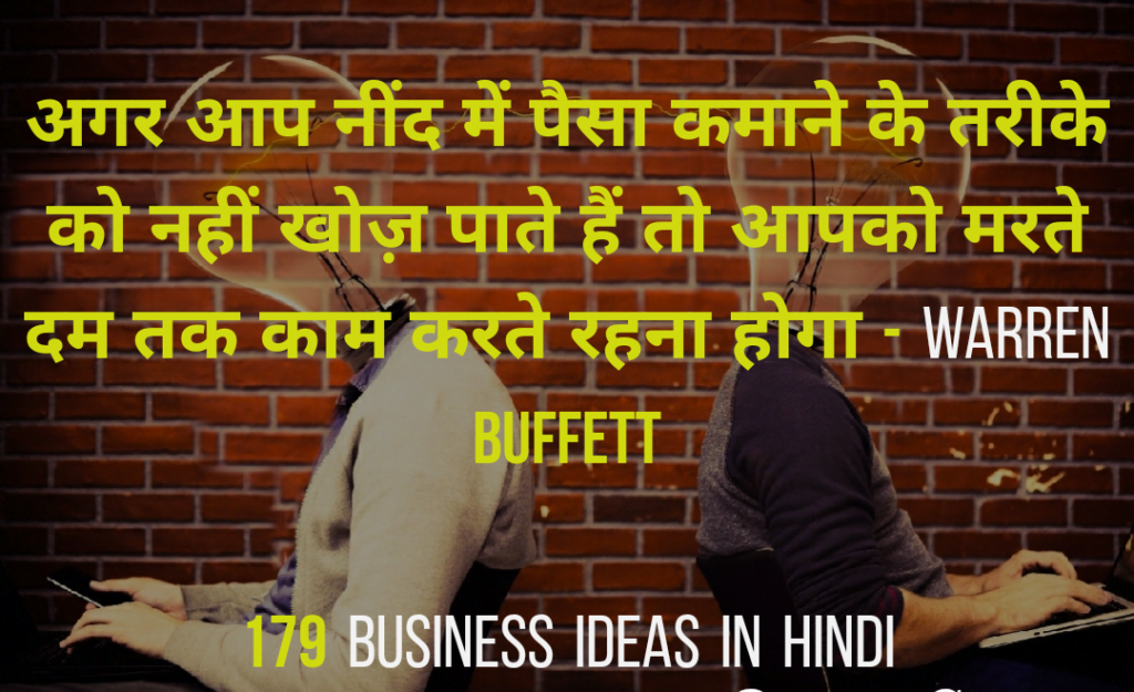 Business status in Hindi